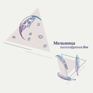 Melnitsa-AngelofreniyaLive-300