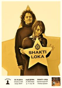 Shakti Loka 23.10 EP