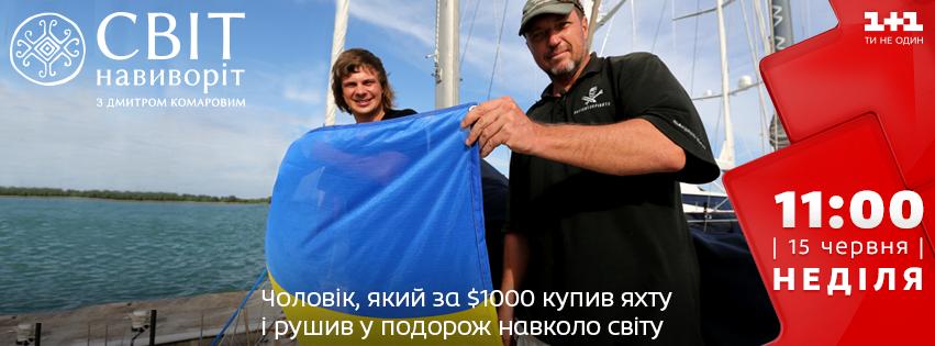 МИР НАИЗНАНКУ с Дмитрием Комаровым!