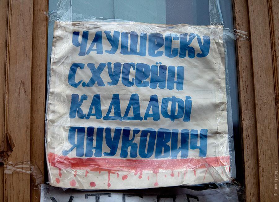 свободу украине