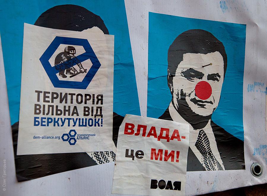 беркут на Майдане