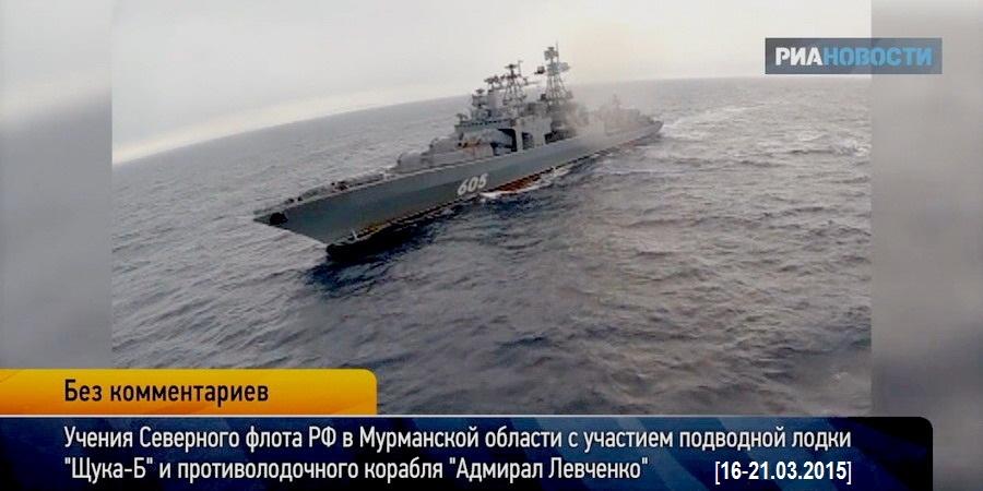 БПК 1155 Адмирал Левченко 2015 (03) 20 (1) - РИА Новости.jpg