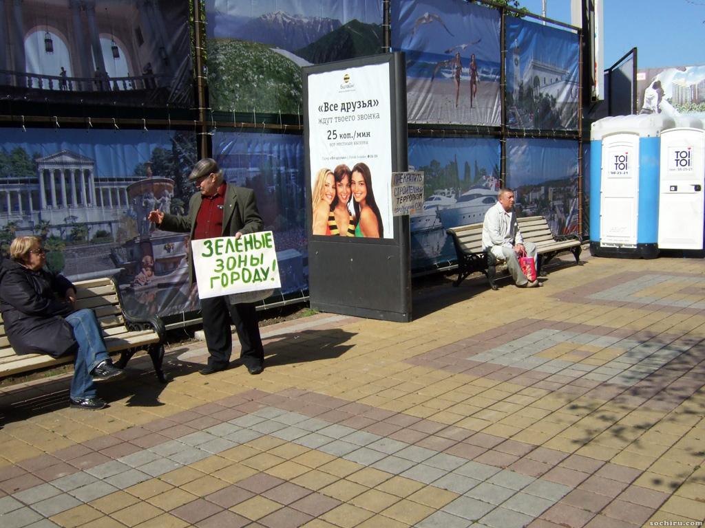 Активный отдых Сочинских пенсионеров