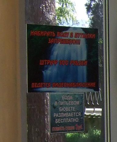 Бесплатный питьевой бювет в Ривьере