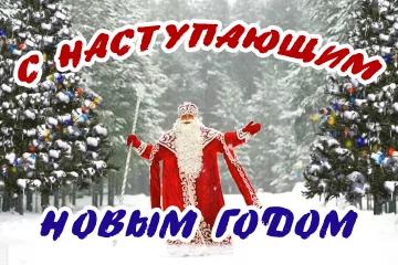 дед мороз идёт!!!!
