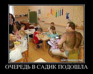 27188402_ochered-v-sadik-podoshla.thumbnail