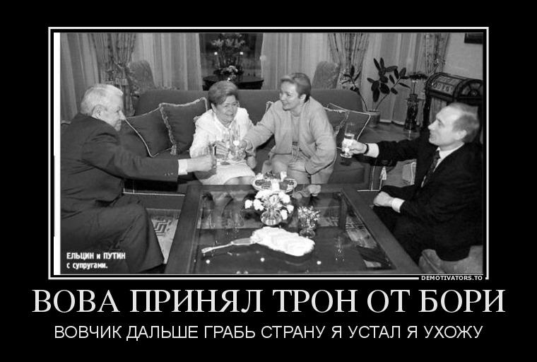 64750_vova-prinyal-tron-ot-bori_demotivators_to