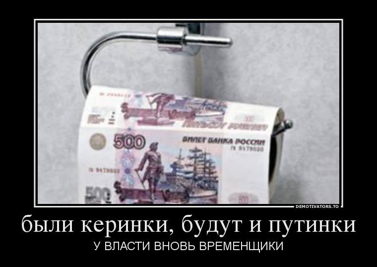 806525_byili-kerinki-budut-i-putinki_demotivators_to