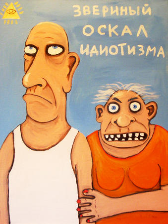 Звериный оскал идиотизма, Вася Ложкин