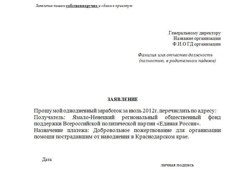 Заявление Крымск