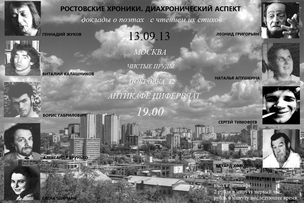 Ростовские_хроники1