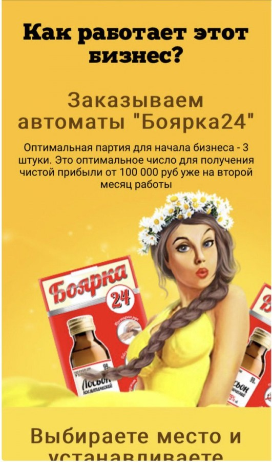 Боярка-реклама