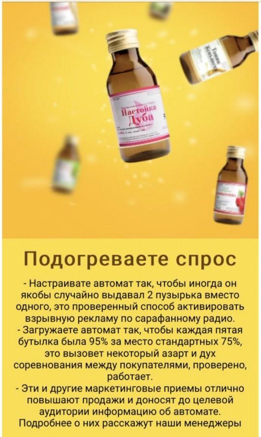 Боярка-реклама1