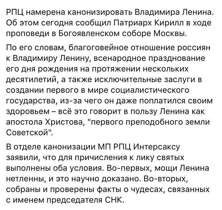 Ленин-святой