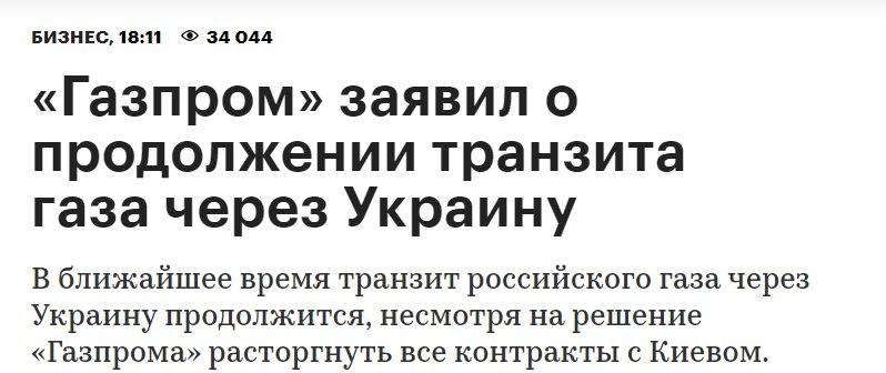 ТРАНЗИТ-ГАЗПРОМ