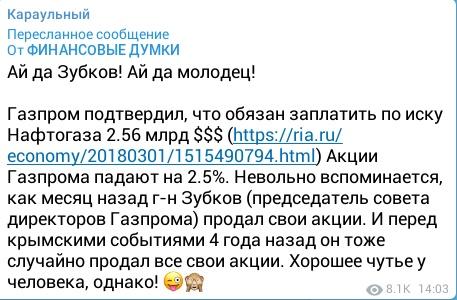 Санкции-ГАЗПРОМ-суд