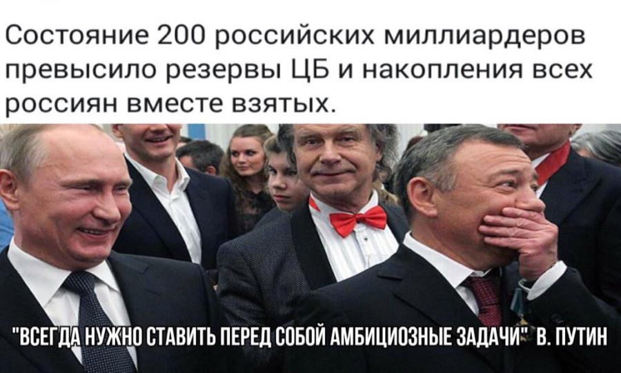 Путин-достижение