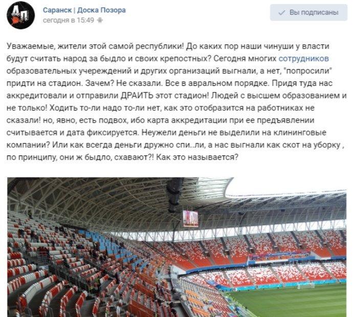 саранск-стадион