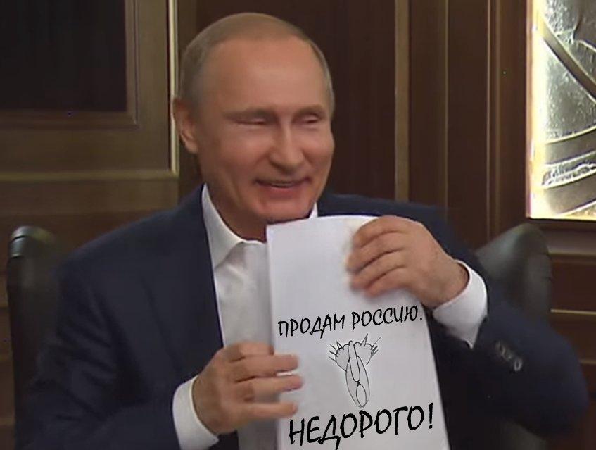 Путин-продам-все