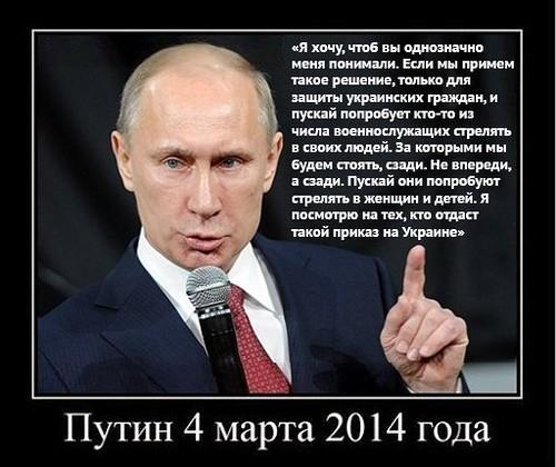 Путин-За-Спинами-Детей1
