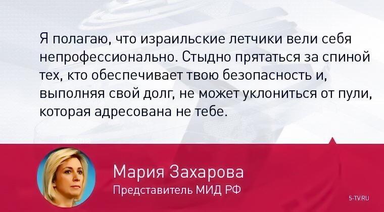 Захарова-Изр-Летчик