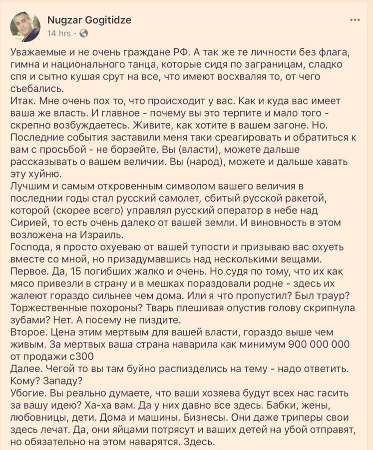 Русские-угрозы1