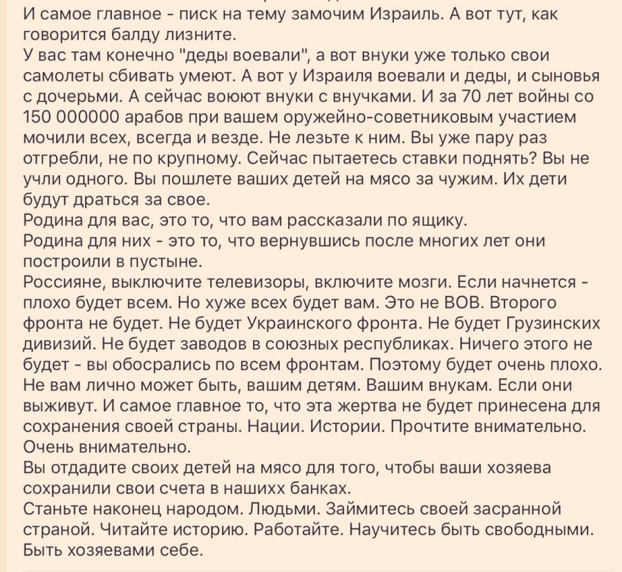Русские-угрозы