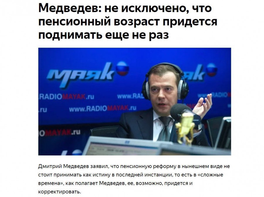 Пенсия-МРАК-РФ