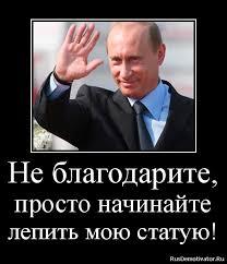 Путин-ниБлагодарите