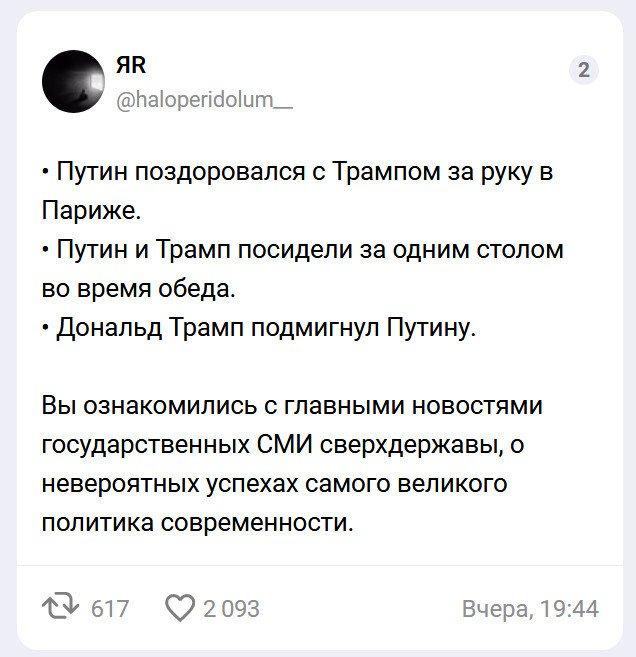 Путин-Новости-Трамп