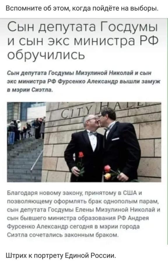 Пидары-свадьба-руцких