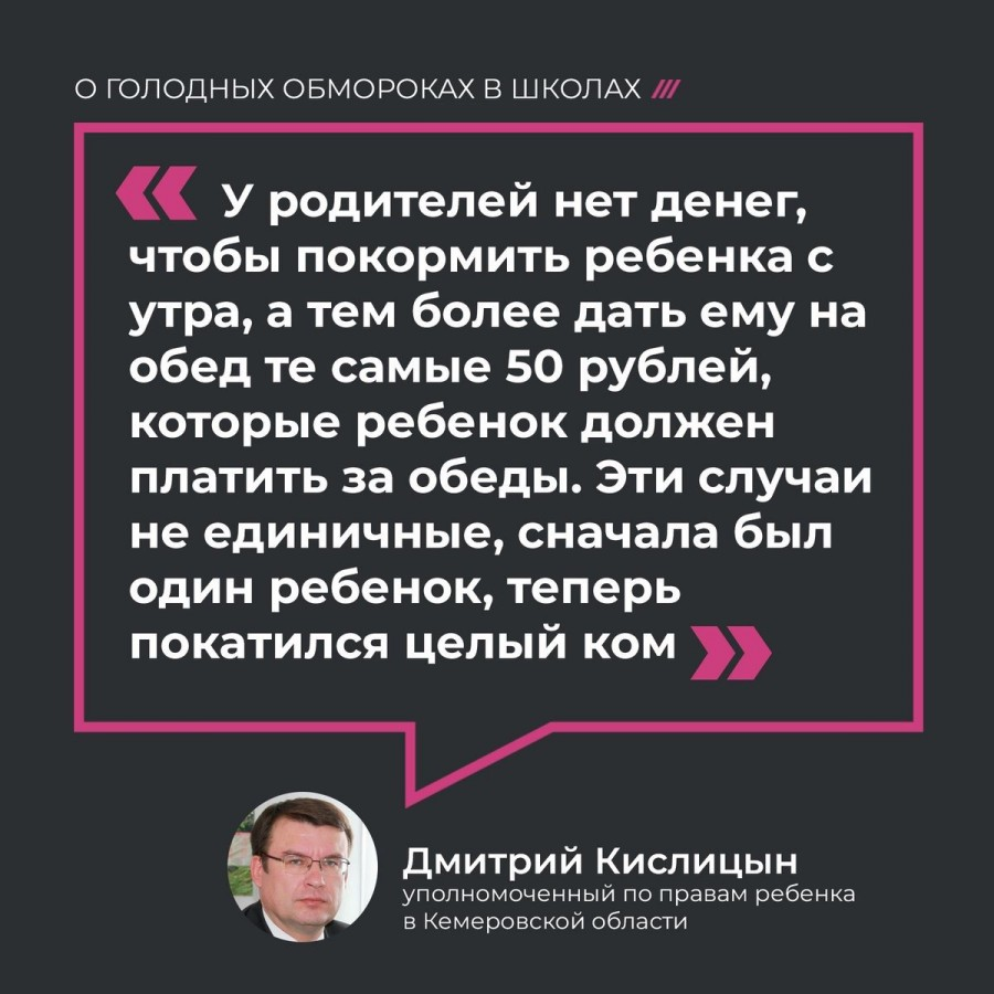 Дети-Кузбас