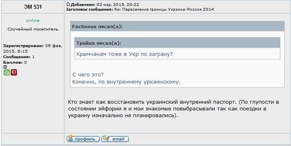 Хочу-в-Украину-паспорт