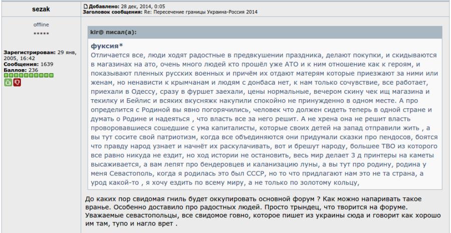Севастопол-6-все-вы-вретив
