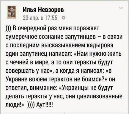 Теракты-Чечня-Украина