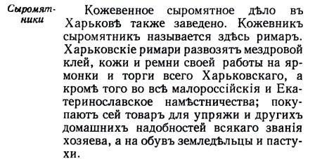 Сыромятники_рымари_1788