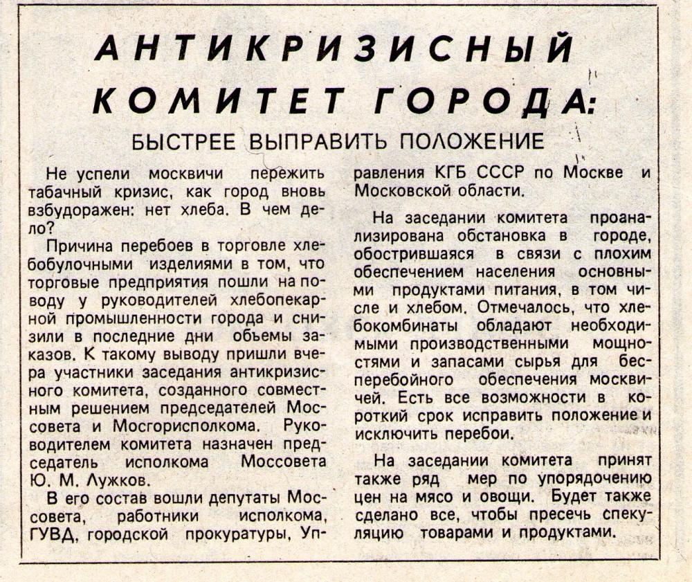 69 (Вечерняя Москва, 4 сентября 1990)