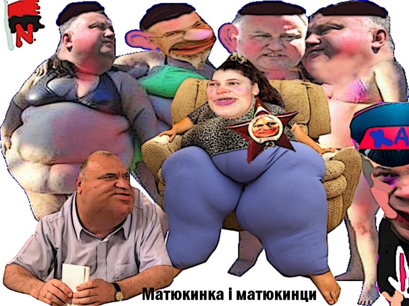 матюкинка і матюкинци