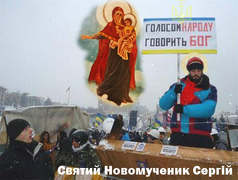 Новомученик Сергій ікона3