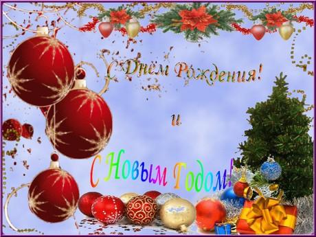 Поздравление с днем рождения у кого 31 декабря