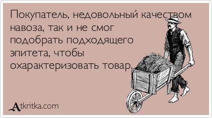 atkritka_1329476897_413
