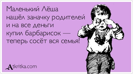 atkritka_1336158018_815