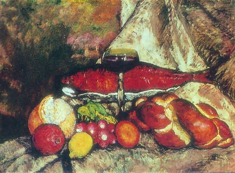 И.И. Машков. Натюрморт с красной рыбой. 1923