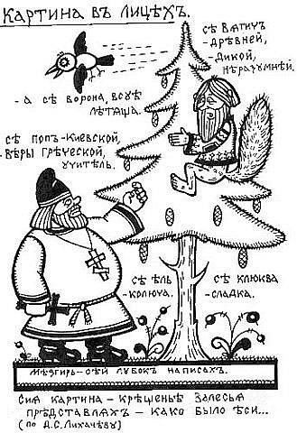 Крещение Залесья киевскими монахами