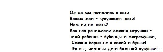 Калевала Кукушкины дети