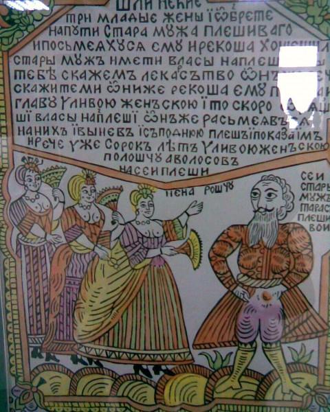 Гравюра на дереве. Москва середина 18в.(1766г.)