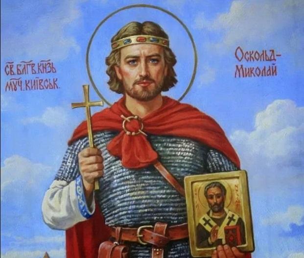 Князь-мученик Оскольд-Николай