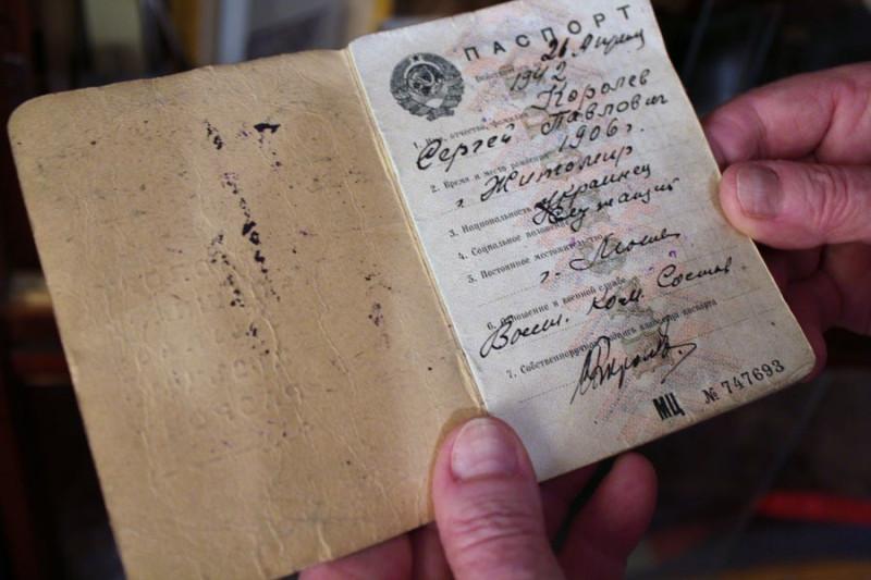 Паспорт Королёва , что хранится в доме-музее С.П.Королёва в г. Москве,