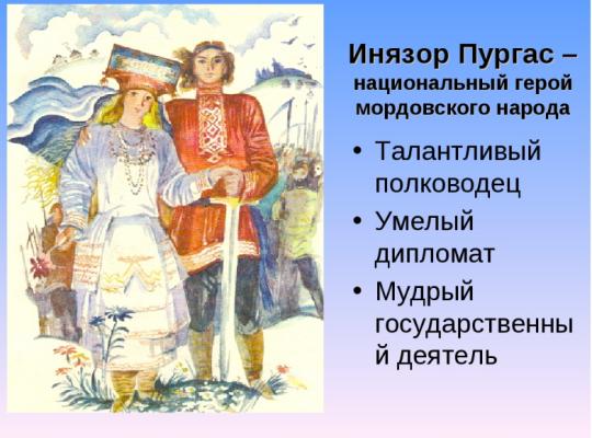 Великий предок московитов