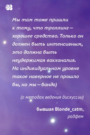 блонд кэтм